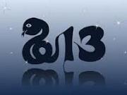 Kineski godišnji horoskop za 2013: Godina Zmije